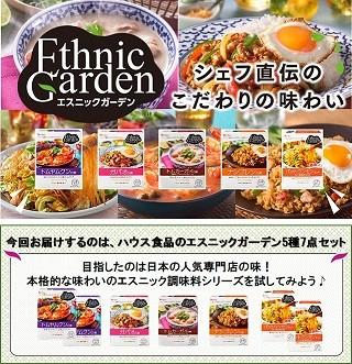 ハウス食品の本格エスニック調味料5種7点セット