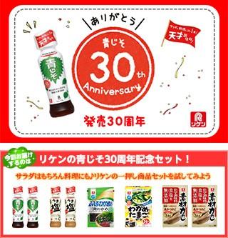 【再登場】リケンの青じそ30周年記念セット!