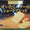 ぜいたくバターのショートブレッド