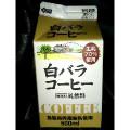 生乳70%使用 白バラコーヒー