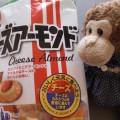 アーモンドとチーズ、おかきの絶妙なハーモニー☆