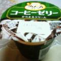 満足★とろりクリーム☆コーヒーゼリー★