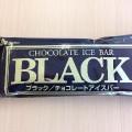 冬でも夏でもアイス食べたい時は。