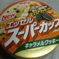 ★キャラメルクッキー☆彡(^^♪