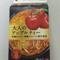 アップルジュースみたい〜(°ω°)!!