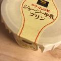 クリームとろ~り至福のミルク(੭ु´・ω・`)੭ु⁾⁾