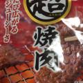 食感、香り……うまっ!!!😆💞