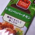 S&Bシーズニングミックス ビストロツアーズ(レモンペッパーチキン)