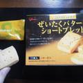 そんなに良いバター感はありません