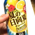 さっぱり柑橘♪