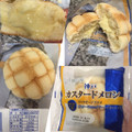 ロングセラーだよ!バニラビーンズ入りのカスタードクリームメロンパン!