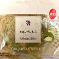 【写真追加】クリーム入りのメロンパンが好きなら買い!
