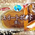 秋新商品 スイートポテト蒸しパン