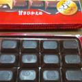 甘さひかえめ、ビターチョコとマカダミア!!