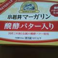 こめ油と醗酵バター入りマーガリン!!