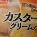 ほどよい甘さのカスタードクリーム