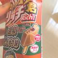 黒糖のまんじゅう!