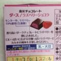 ダース ラズベリーショコラ