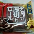 厚切が嬉しいチョコのロールケーキ♀
