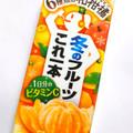 贅沢柑橘使い