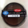 スプーンで食べる生チョコケーキ