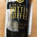ファミマ サンクス バターコーヒー!!