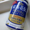 コカ・コーラ 紅茶花伝 ロイヤルミルクティー