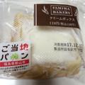 クリームがおいしい〜〜!!