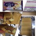 大阪在住!食べたぞー!伝説のルマンドアイス