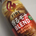 FIRE香るモカBLEND