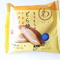 美味しすぎるバター餡と生地のクオリティ(*⌒▽⌒*)