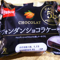 フォンダンショコラケーキ