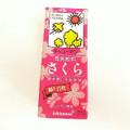桜の風味がほわ~**