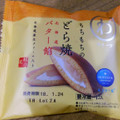北海道バター餡