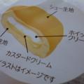 ファミリーマート ファミマ・ベーカリー ふんわり食感のシュークリームみたいなパン カスタード&ホイップ