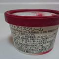 苺ぷちぷちミルキーアイス(๑´▿`๑)♫•*¨*•.¸¸♪✧