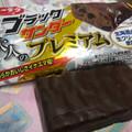 濃厚チョコの大人のプレサン( *´艸`)