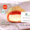 桜風味レアチーズ