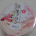 桜さんと桃さん、助けてくれてありがとう~❤🙏