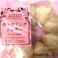 もちもち美味しい(^_^)