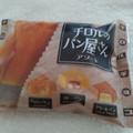 チロルのパン屋さん~オープンしましたぁ~🥐😊!!