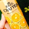 🍊オレンジ🍊の果汁と酸味でさわやか&茶葉のおいしさ引き立つオレンジティー