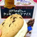 とにかくステラおばさんのクッキーがおいしい!