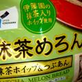 濃~い抹茶✨