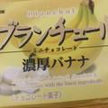 しっかり濃厚完熟バナナ~~ぁ