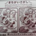 きこりの切株 バナナ味