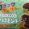 超絶なる爽快チョコミン党サンダー