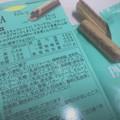 爽快ッ(*´з`)チョコミントさっくり♡ウエハース(^^♪