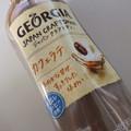 GEORGIA JAPAN CRAFTSMAN カフェラテ