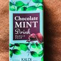 濃厚チョコレート×清涼感
